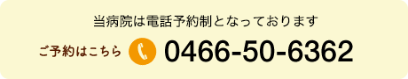 0466-50-6362